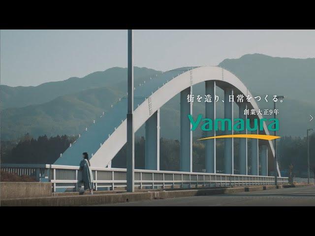 株式会社ヤマウラ 会社紹介PV 2021