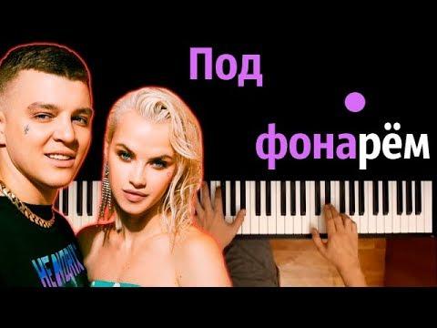 RASA - Под фонарем ● караоке | PIANO_KARAOKE ● ᴴᴰ + НОТЫ & MIDI