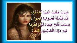 تحميل اغاني رمت الفؤاد مليحة عذراء - شعر عنترة العبسي - غناء هيام يونس MP3