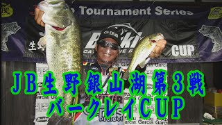 JB生野銀山湖第3戦 9.27