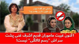 دو سفیر زن در امریکا در باره غنی غیبت نمودند