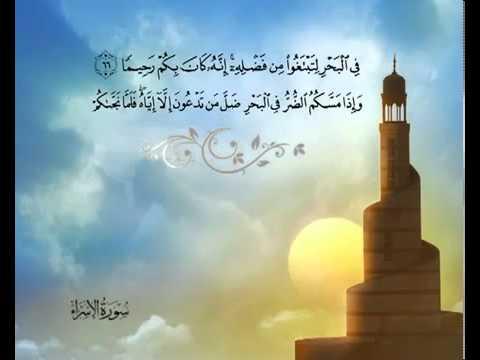 Sourate le voyage nocturne <br>(Al Isra) - Cheik / Mohammad El Menshawe -