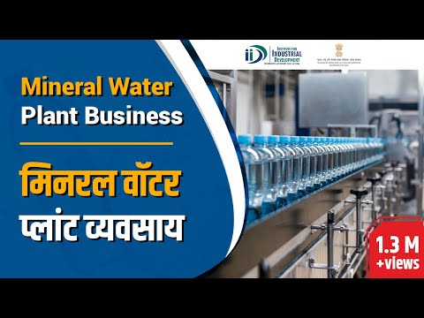, title : 'शुरू करे मिनरल वाटर प्लांट व्यवसाय | How to Start Mineral Water Plant Business