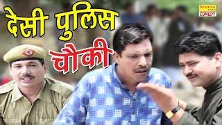 सुपर हिट हास्य हरियाणवी नाटक | देसी पुलीस चौकी | Desi Pulish Choki | Ram Mehar Singh