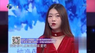 《爱情保卫战》20190313 女友抱怨要与模型争宠 女生现场被导师说落泪【综艺风向标】