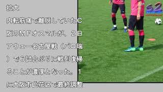 C大阪MFオスマル2日名古屋戦で6試合ぶりに戦列復帰内転筋痛で離脱