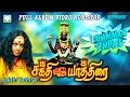 108 Amman Darisanam | Sakthi Yathirai | Full Album Video