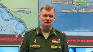 Брифинг официального представителя Минобороны России по ситуации с крушением ТУ-154 (на 15:00)