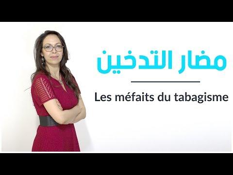 الأستاذة فاطمة الشرميطي بن عبد الله أخصائية الأمراض الرئوية