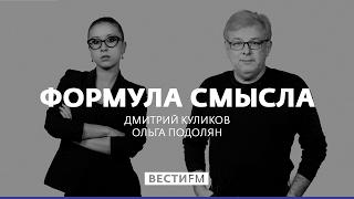 """Восточноевропейцы - """"второй сорт"""" * Формула смысла (27.03.17)"""