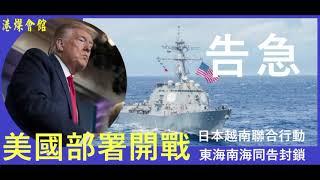 告急:美國部署開戰  日本越南聯合行動  東海南海同告封鎖