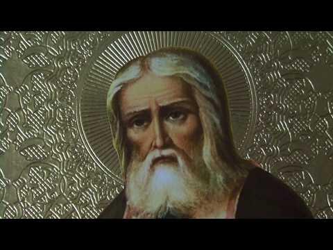 Молитвы ко святому преподобному Серафиму, Саровскому чудотворцу