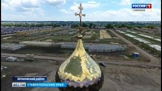 Установка куполов и День семьи в Гармонии, Михайловск. Вести, Ставропольский край