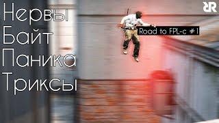 [CS:GO] Нервный БАЙТЕР! Паникующий ПРЫГУН! | Road to FPL-c #1
