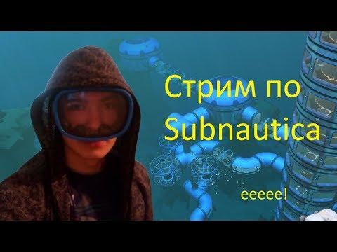 Подводный Стрим. Или Стрим по Subnautica!