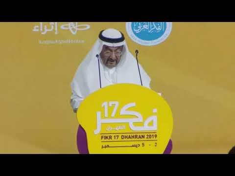 المحاضرة الافتتاحيّة لمؤتمر فكر 17 تحت عنوان الفكر العربيّ وآفاق التجديد