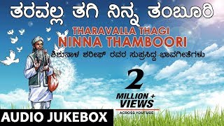 Tharavalla Thagi Ninna | Kannada Bhavageethegalu | Shishunala Sharif | C Ashwath |Kannada Folk Songs