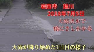 西日本豪雨1日目2018年7月5日岩国市の錦川大雨で増水橋にさしかかる