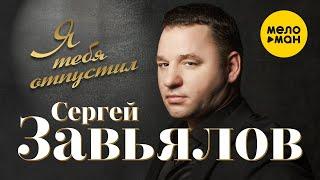 Сергей Завьялов - Я Тебя Отпустил