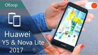 Обзор Huawei Y5 2017 и Nova lite 2017 ▶️ Недорогие, но сбалансированные