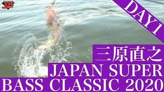 JAPAN SUPER BASS CLASSIC 2020 DAY1 三原直之 Go!Go!NBC!