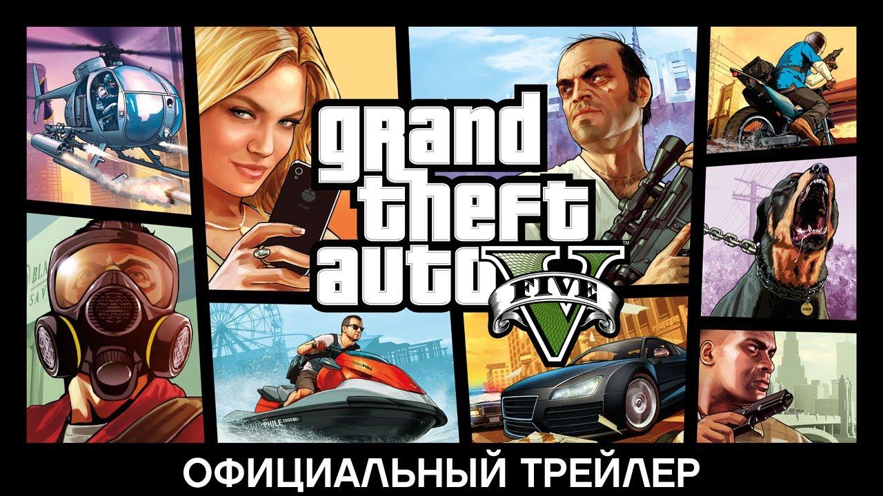 Обложка видео Релизный трейлер игры Grand Theft Auto 5