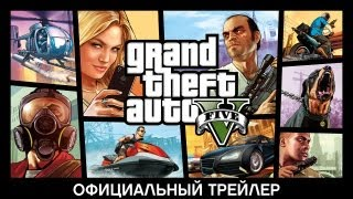 видео трейлер Grand Theft Auto V (GTA 5) PC Social Club