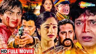 प्यार में पागल हुए मिथुन चक्रवती की धमाकेदार हिंदी मूवी - MITHUN CHAKRABORTY HINDI MOVIE HIMMATWALA