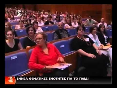 2ο Παγκύπριο Συνέδριο για Γονείς και Εκπαιδευτικούς