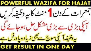 Best Wazifa For Marriage, Job, Problems || Rizq, Shadi