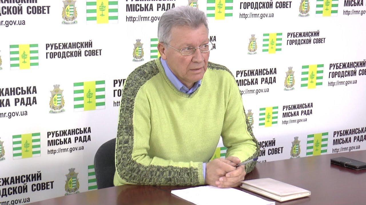 Прес-конференція секретаря міської ради