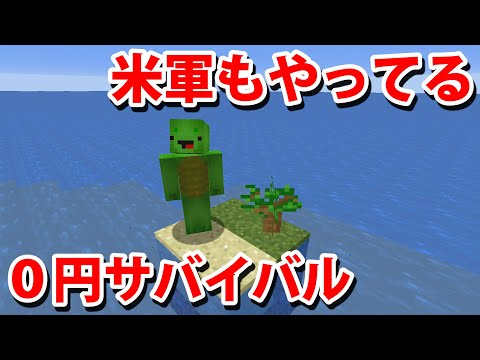, title : '【マインクラフト】無人島で0円生活!米軍のサバイバル術を実践してみた