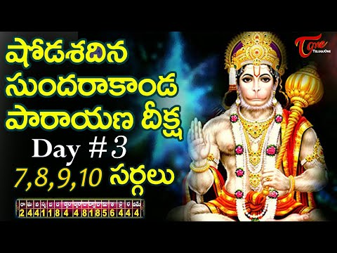 Sodasadina Sundarakanda Parayana Deeksha | Day 3 | Sundarakanda Sarga 7,8,9,10 | BhaktiOne