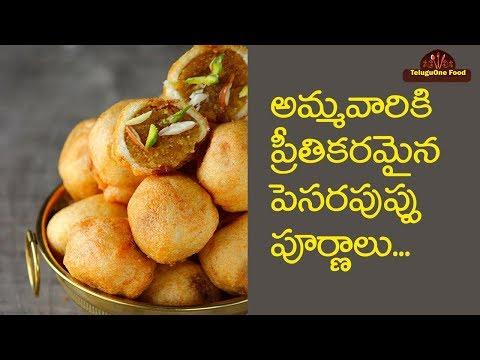 How To Prepare Pesara Pappu Poornalu | Moong Dal Poornalu | Sravana Masam | Teluguone Food
