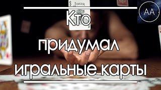 Кто придумал игральные карты | All About