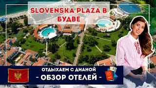 Slovenska Plaza в Будве - самый известный отель Черногории.