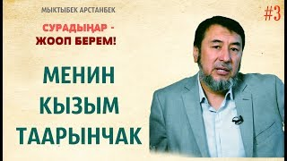 Мыктыбек АРСТАНБЕК. #3.
