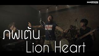 ภพเต้น Lion Heart