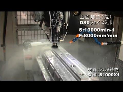 S1000X1 シリンダヘッドカバー 加工事例