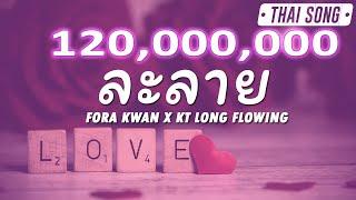 ละลาย - Fora Kwan x KT Long Flowing (เนื้อเพลง)