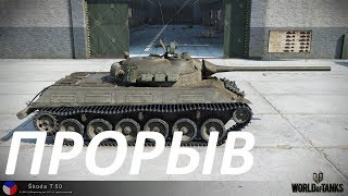 Skoda T50 - Прорыв \ Breakthrough - Почти гайд - Almost guide