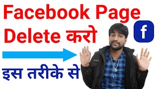 how to delete business page from facebook | how to remove a business page from facebook