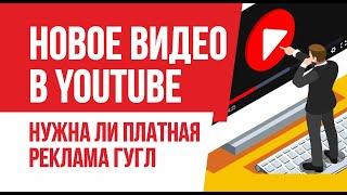 Нужно ли на новое видео в YouTube запускать платную рекламу Гугл? | Евгений Гришечкин