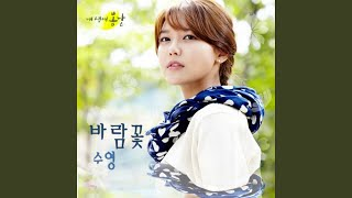 Sooyoung - Wind Flower