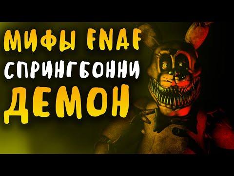 , title : 'МИФЫ FNAF - ДЕМОНИЧЕСКИЙ СПРИНГБОННИ! АНИМАТРОНИК ИЗ ЛЮДЕЙ!'