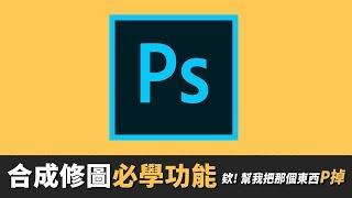 【教學】Photoshop 七個必學的合成修圖技巧!