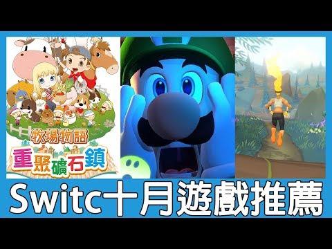 10月份的Switch遊戲推薦