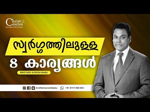 #Bro.Suresh Babu#ChristCentre#Sunday Service  2019 June 16