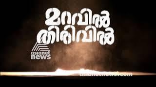 Sukumara Kurup, Kerala's most wanted murderer   Maravil Thirivil 5 June 2018