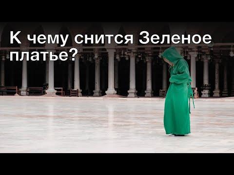 К чему снится зеленое платье? Толкование сна и его значение по сонникам Ванги и Фрейда